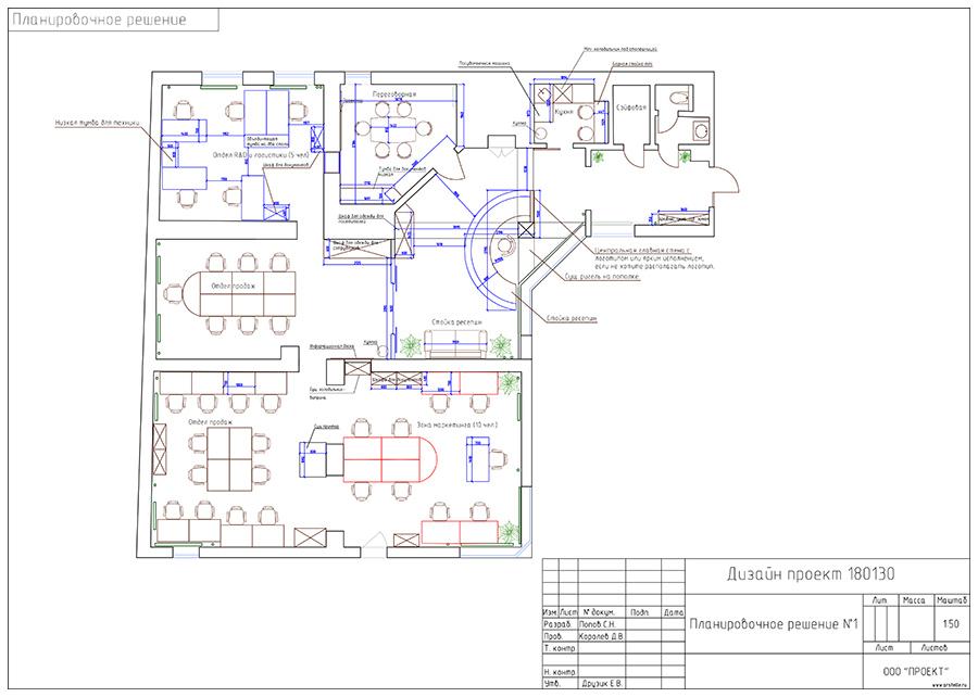 план переезда офиса образец - фото 7